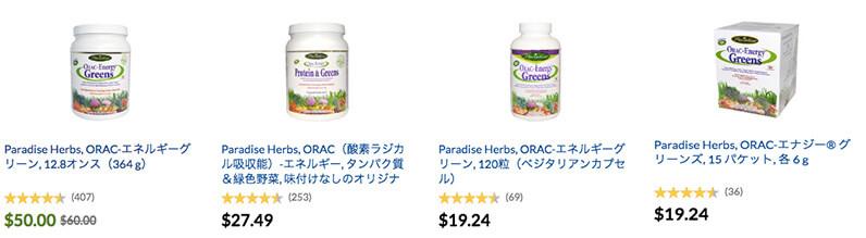 paradise-herbsorac-antioxidants