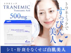 tranemic