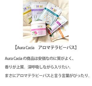 アイハーブ アロマテラピーバス Aura Cacia Aromatherapy Mineral Bath