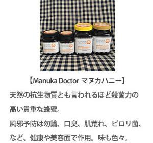 アイハーブ Manuka Doctor マヌカハニー