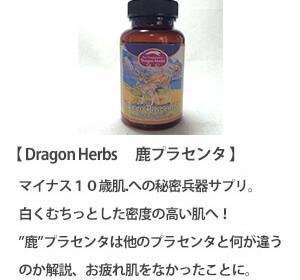 DragonHerbs鹿プラセンタ