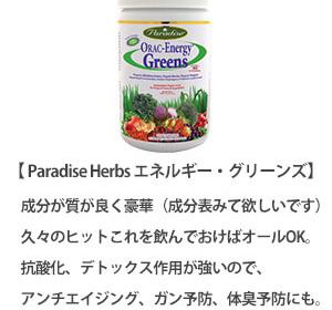 Paradise-Herbs-ORAC-エネルギー・グリーンズ
