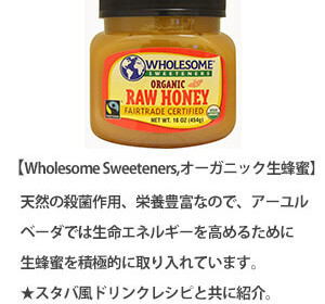 Wholesome-Sweeteners,-Inc.,-有機生蜂蜜