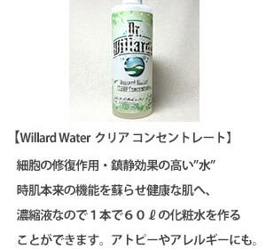 drWillard-ウォーター-クリア-コンセントレート