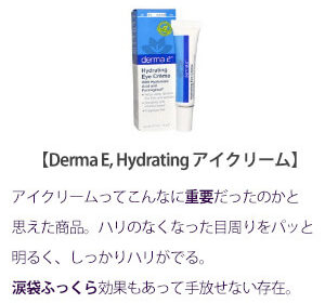 DermaEHydratingEyeCream