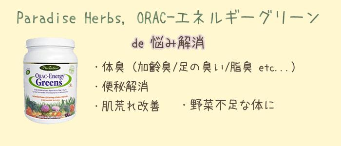 ORAC-EnergyGreens
