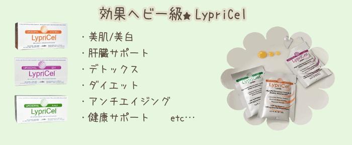 LypriCel
