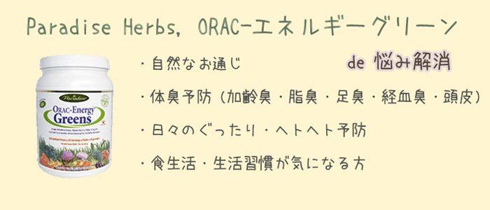 Paradise Herbs, ORAC-エネルギーグリーン